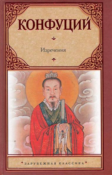 Конфуций Изречения
