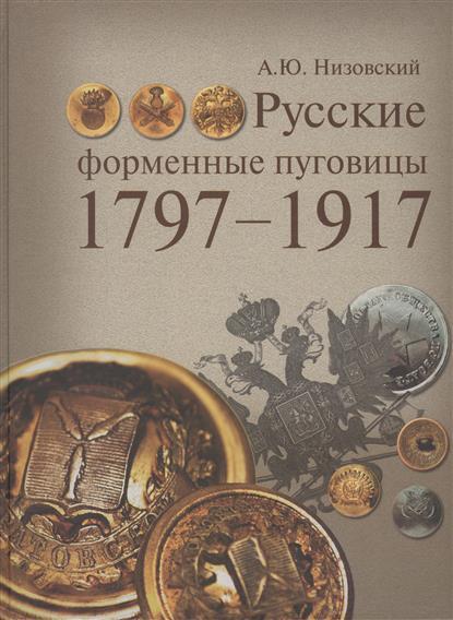Низовский А. Русские форменные пуговицы, 1797-1917. Издание 2-е исправленное и дополненное