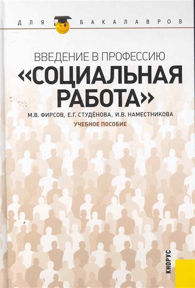 Введение в профессию Социальная работа Учеб. пос.
