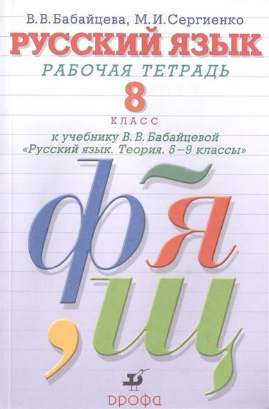 Бабайцева В.: Русский язык. 8 класс. Рабочая тетрадь к учебнику В.В. Бабайцевой