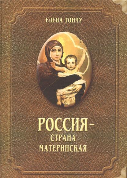 Тончу Е. Россия - страна материнская тончу е благотворительная россия