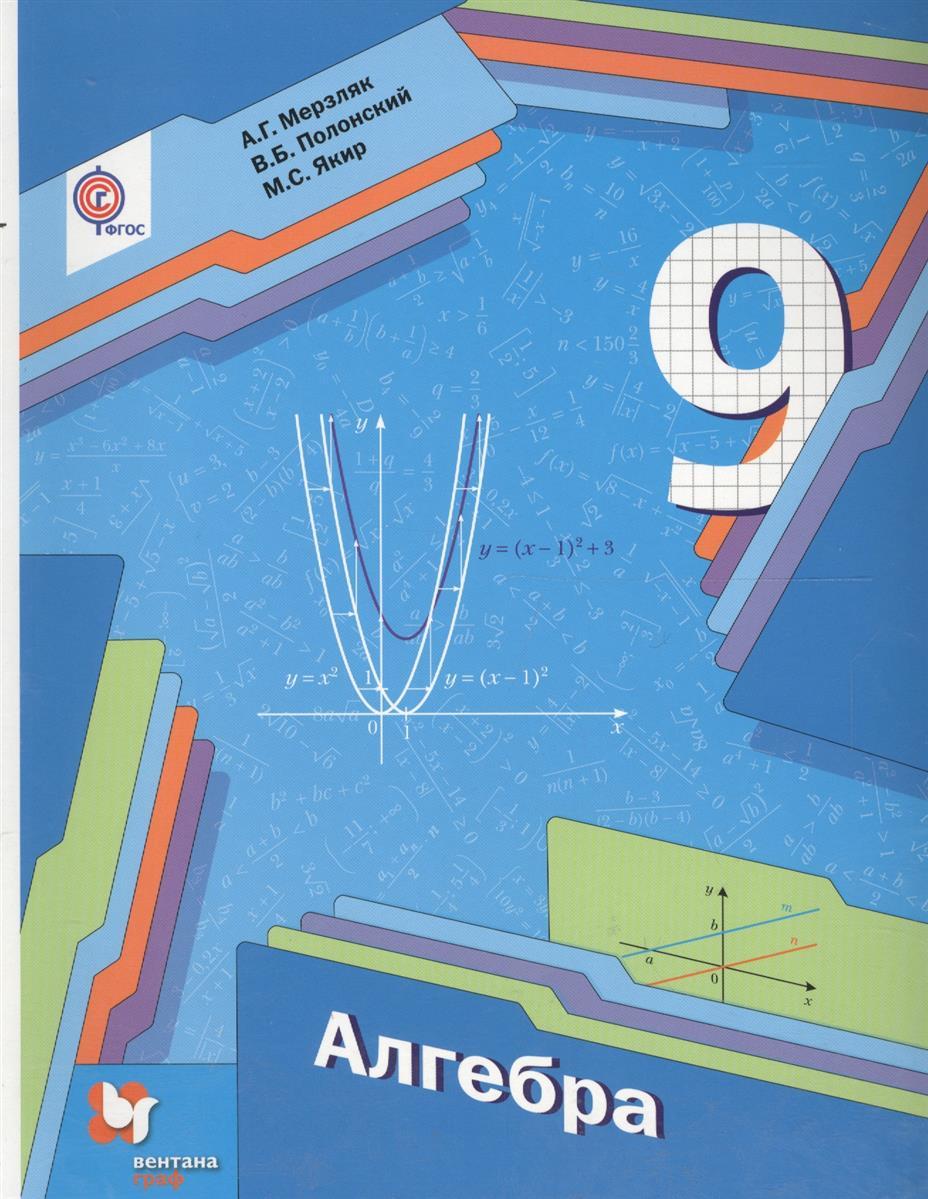 Мерзляк А., Полонский В., Якир М. Алгебра. 9 класс. Учебник для общеобразовательных организаций
