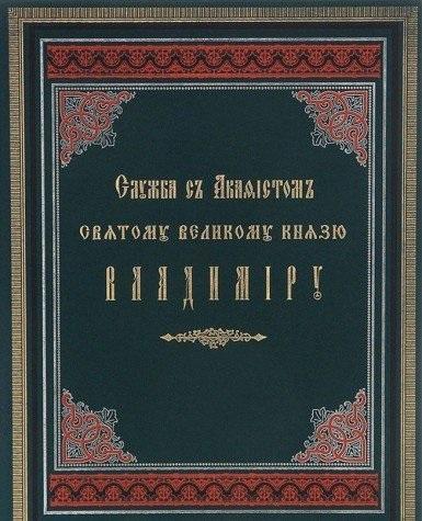 Служба с акафистом святому равноапостольному великому князю Владимиру. Репринтное издание 1888г.