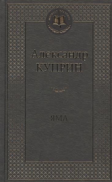 Куприн А. Яма александр куприн яма page 4
