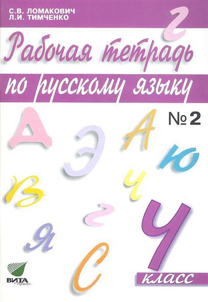 Ломакович С.: Рабочая тетрадь по русскому языку 4 класс. В 2-х частях. Часть 2. 9-е издание