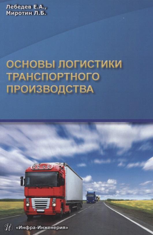 Основы логистики транспортного производства