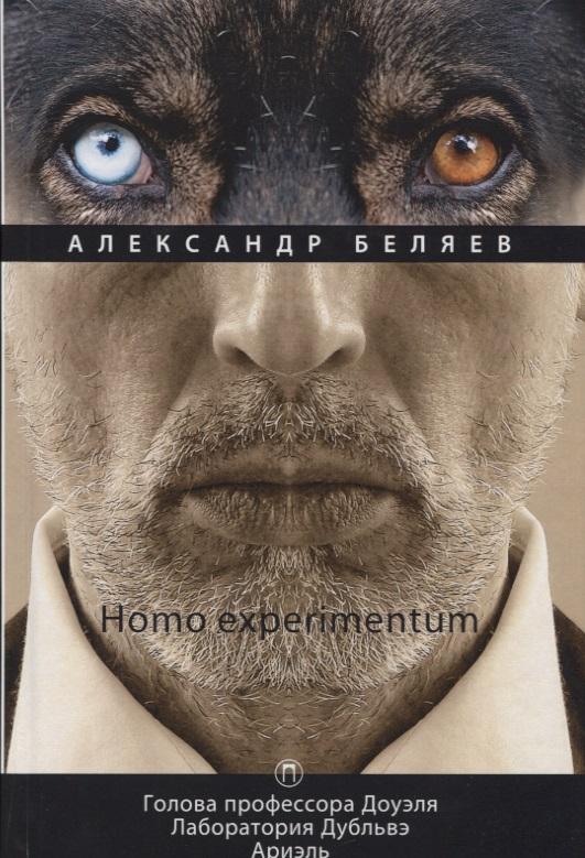 Беляев А. Homo experimentum: Голова профессора Доуэля. Лаборатория Дубльвэ. Ариэль. Том 1