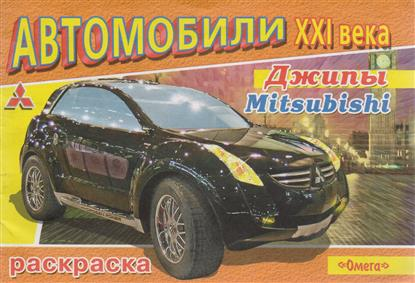 Р Джипы Mitsubishi