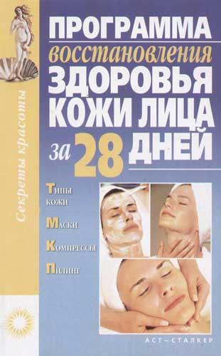 Программа восстановления здоровья кожи лица за 28 дней