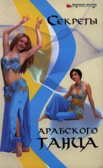 Секреты арабского танца. 2-е издание