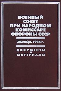 Военный совет при народ. комиссаре обороны СССР Дек.1935г. Док. и мат.