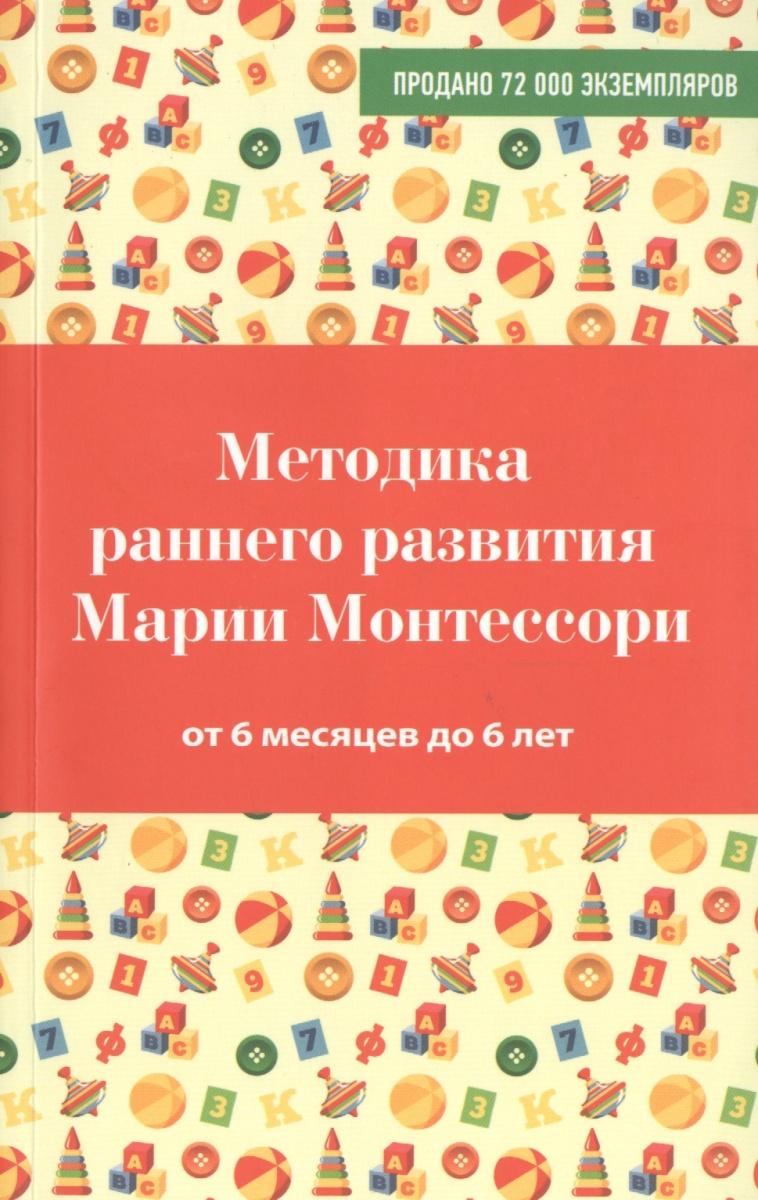 Дмитриева В. Методика раннего развития Марии Монтессори. От 6 месяцев до 6 лет цены онлайн