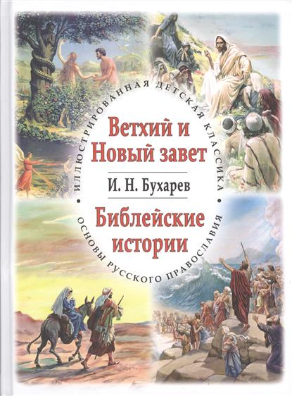 Ветхий и Новый завет Библейские истории Основы русского православия