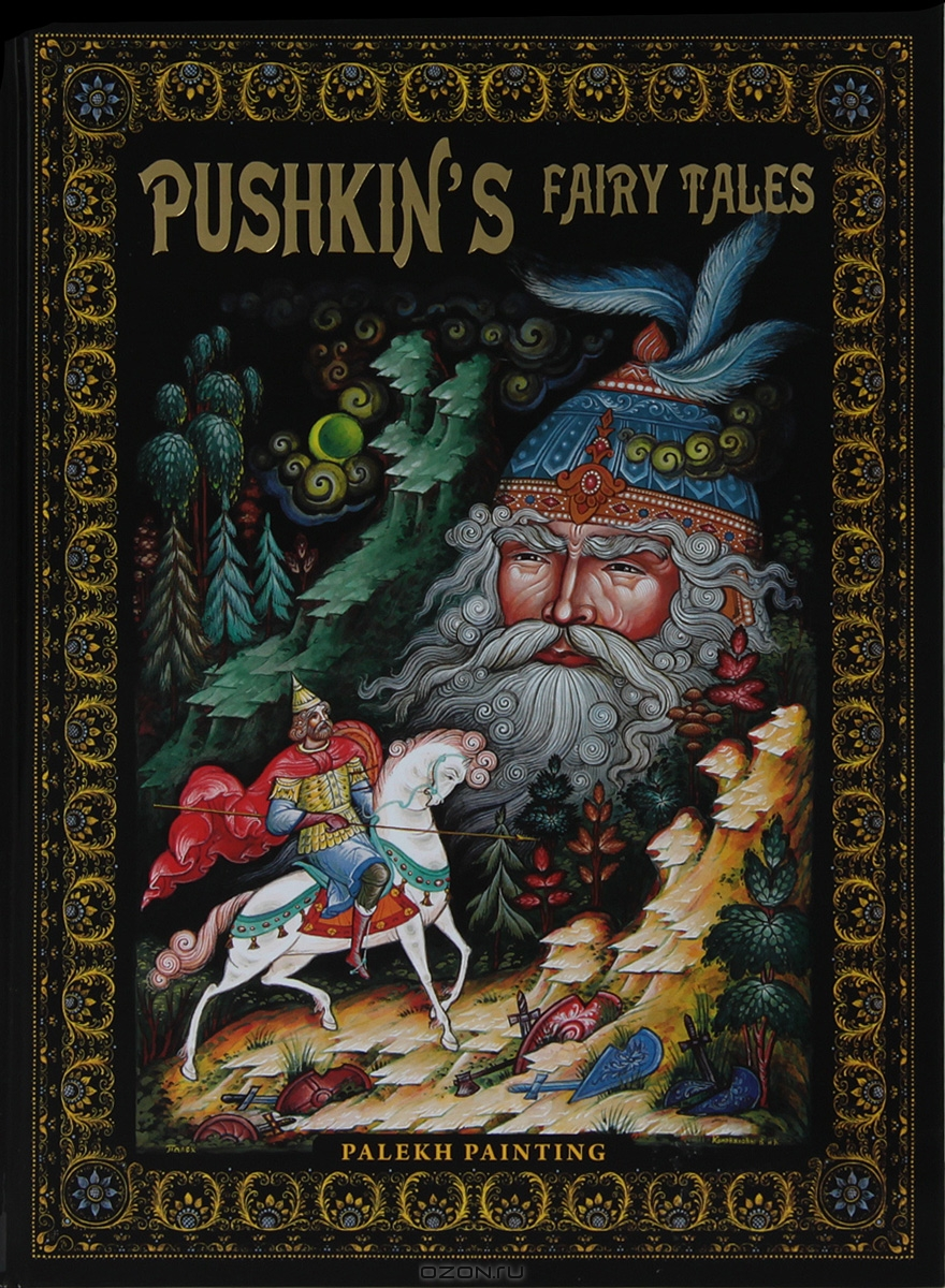 Пушкин А. Pushkin`s Fairy Tales the complete grimm s fairy tales