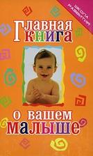 Главная книга о вашем малыше