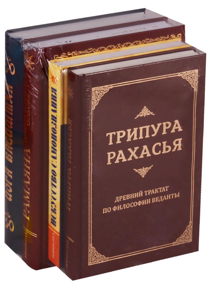 Священные писания Древней (Комплект 4 книг)