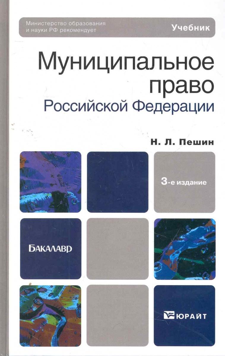Пешин Н. Муниципальное право РФ