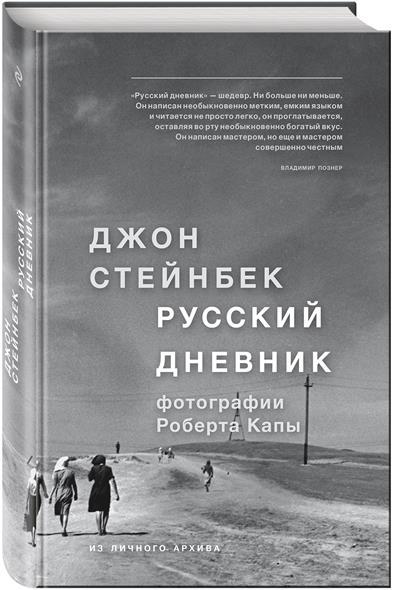 Стейнбек Дж. Русский дневник стейнбек джон гроздья гнева роман