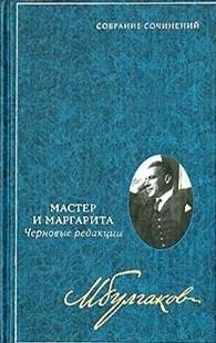 Мастер и Маргарита Черновые редакции