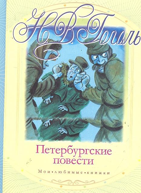 Гоголь Н. Петербургские повести ISBN: 9785170730469