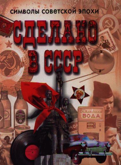 Сделано в СССР: символы советской эпохи