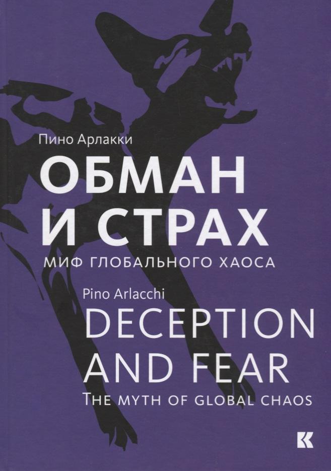 Арлакки П. Обман и страх. Миф глобального хаоса сборник статей хозяева и бенефициары глобального хаоса как победить в битве за будущее
