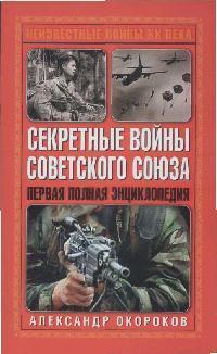 Секретные войны Советского Союза Первая полная энц.
