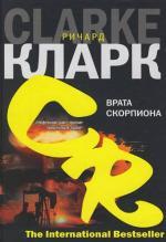 Кларк Р. Врата скорпиона убить скорпиона книга переживаний