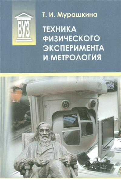 Техника физического эксперимента и метрология. Учебное пособие для вузов