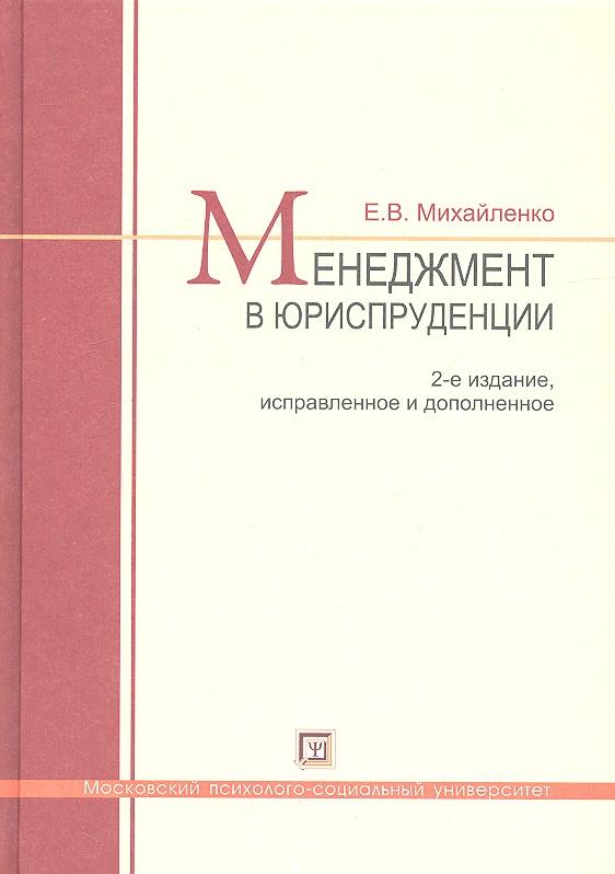 Михайленко Е. Менеджмент в юриспруденции. Учебник по курсу МБА Лидерство. Управление карьерой юриста-управленца. Управление персоналом. 2-е издание, исправленное и дополненное лукьянова е учения о законе в русской юриспруденции isbn 9785917684567