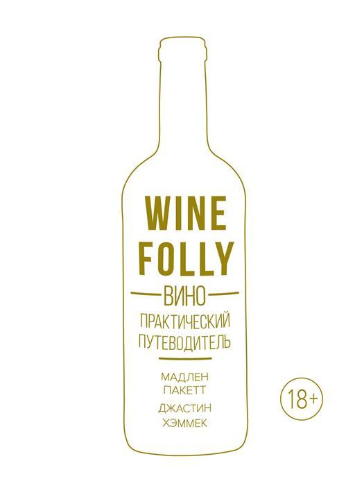 цена на Пакетт М., Хэммек Дж. Wine Folly: Вино. Практический путеводитель