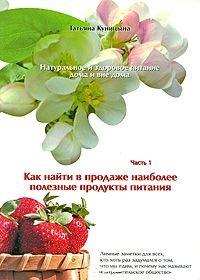 Куницына Т. Натуральное и здоровое питание дома и вне дома Ч.1 ISBN: 9785230129486 экологичное питание натуральное природное живое