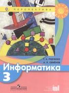 Информатика. 3 класс. Учебник для общеобразовательных организаций