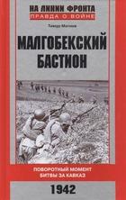 Малгобекский бастион. Поворотный момент битвы за Кавказ. Сентябрь-октябрь 1942 г.