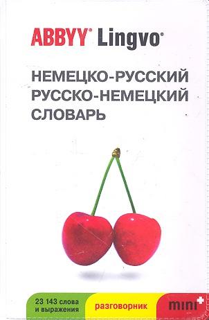 Левонтина И., Шарандин А. Немецко-рус. рус.-нем. словарь и разговор. ABBYY Lingvo Mini+