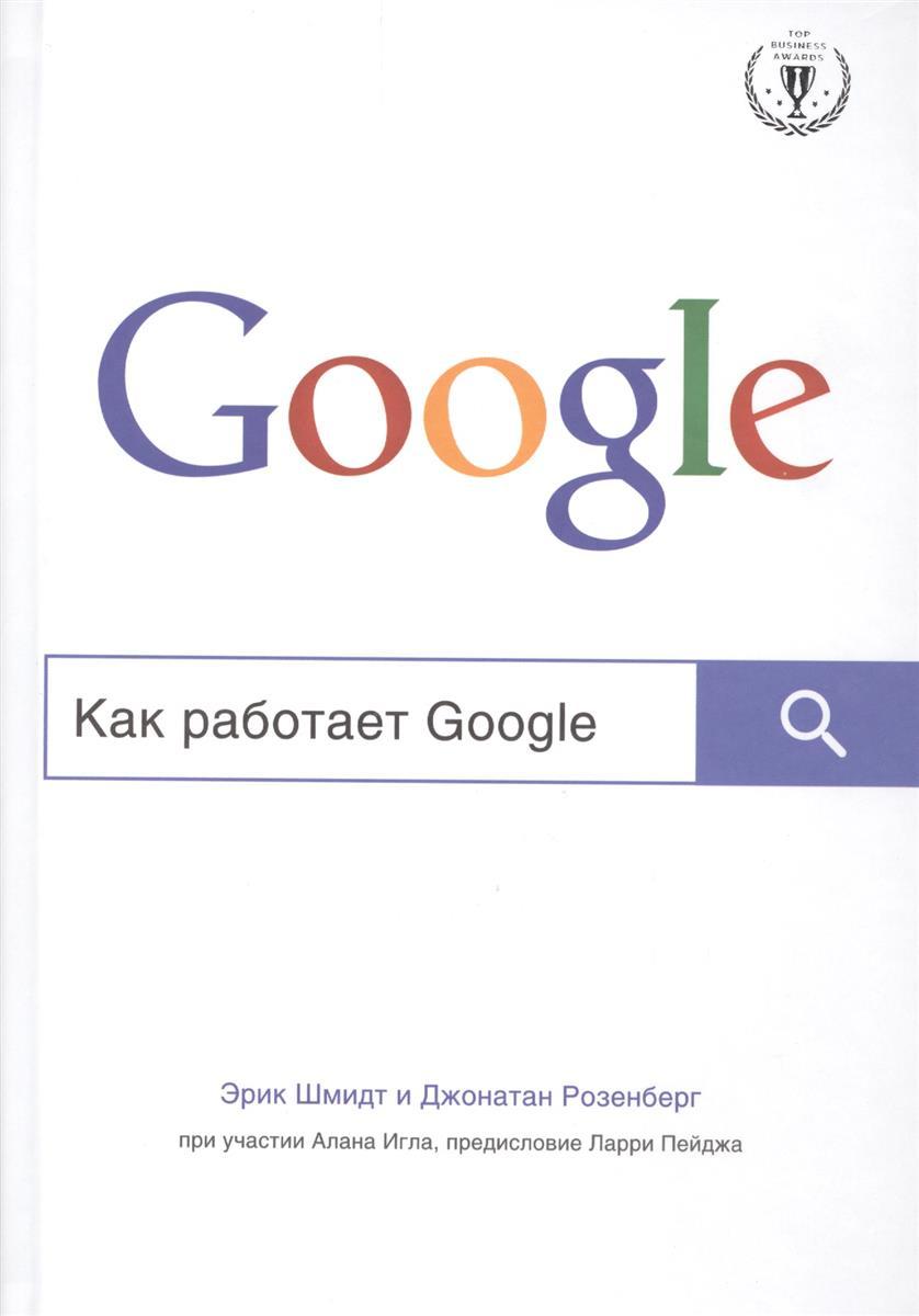 Шмидт Э., Розенберг Дж., Игл А. Как работает Google ISBN: 9785699793204