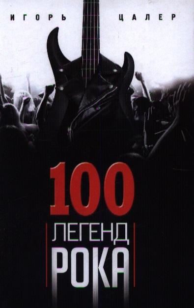 Цалер И. 100 легенд рока. Живой звук в каждой фразе poka white 100