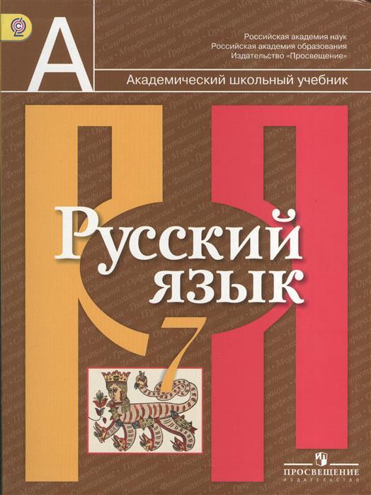 Русский язык. 7 класс. Учебник для общеобразовательных учреждений