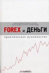 Новиков П., Сухотин Д. И др. Forex и деньги Практ. руководство