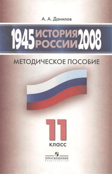 История России. 1945 -2008 гг. Методическое пособие. 11 класс. 2-е издание