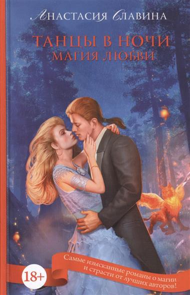 Славина А. Танцы в ночи. Магия любви книги издательство аст магия любви