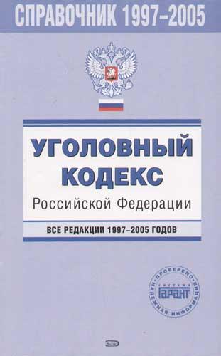 Уголовный кодекс РФ Все редакции 1197-2005 гг.