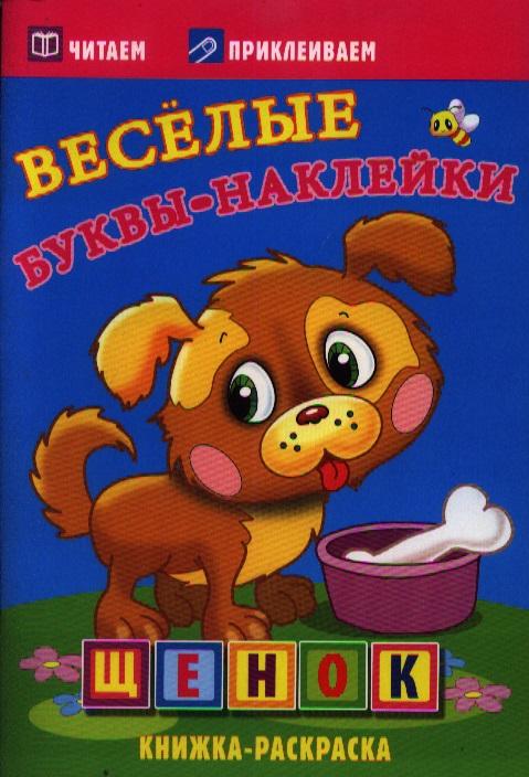 Щенок. Веселые буквы-наклейки. Книжка-раскраска ISBN: 9785985034059 феникс книжка раскраска веселые игры
