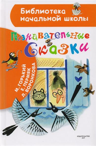 Горький М., Пермяк Е., Воронкова Л. Познавательные сказки