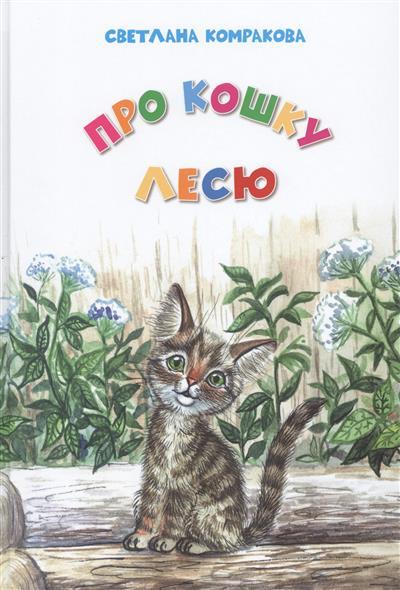 Комракова С. Про кошку Лесю (5+)