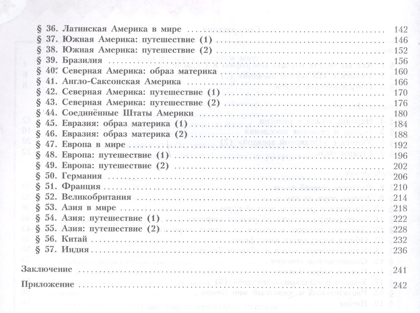 В учебнике по географии 7класс решение на конкурс