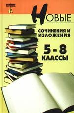 Новые сочинения и изложения 5-8 кл.