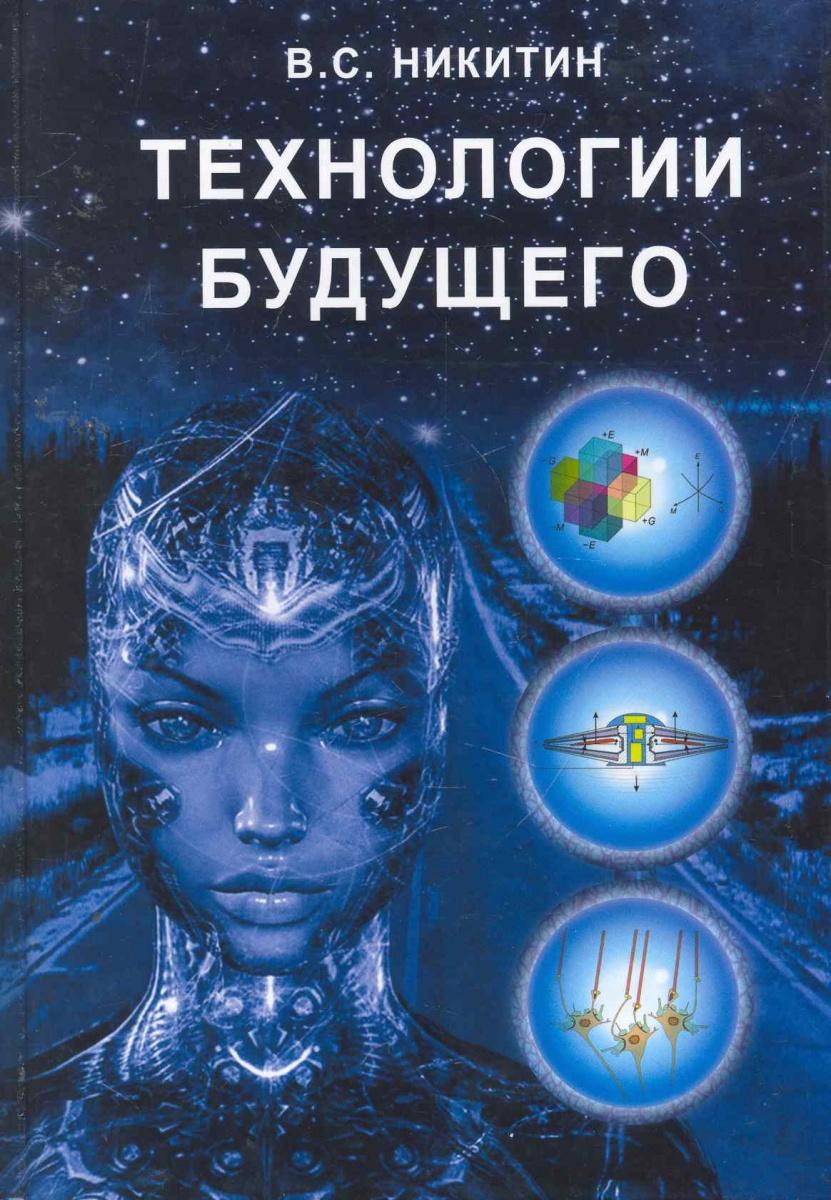 цена Никитин В. Технологии будущего