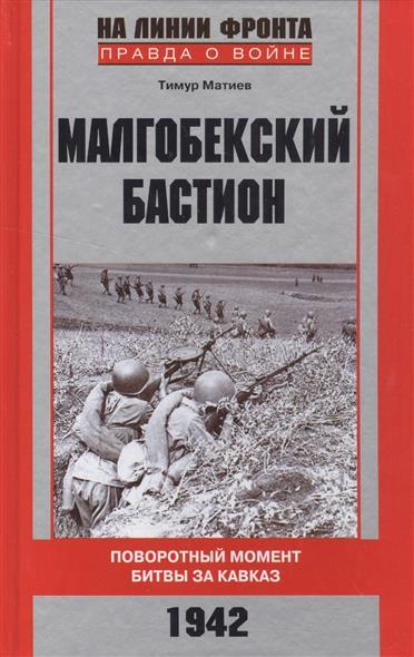 Матиев Т. Малгобекский бастион. Поворотный момент битвы за Кавказ. Сентябрь-октябрь 1942 г.