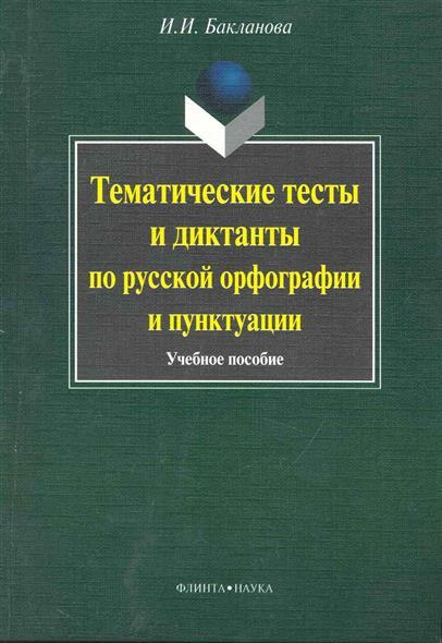 Тематические тексты и диктанты по русской орфограции и пунктуации